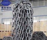 電流を通された船開いたリンクアンカー鎖Aohaiのアンカー鎖の工場