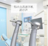 子供のためのNSKのタイプHandpiece歯科高速小型小さいヘッド