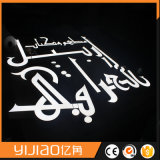 L'alfabeto decorativo acrilico segna il segno con lettere con testo fisso
