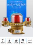 Professionele Opbrengst bdj-01 van de Fabriek het Beste Hoorbare en Visuele Alarm van de Kwaliteit