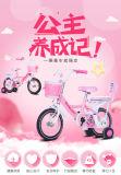 主にBMX様式の極度の子供のバイクまたは赤ん坊のおもちゃか子供の自転車の2017年のLCバイク055