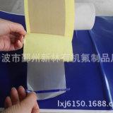 Teflon Long Chun Cinta de papel recubierto de película