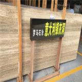 最もよい品質のTravertineの磨く大理石の平板のタイル