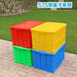 [ك250] كبيرة بلاستيكيّة تخزين سلّة بلاستيكيّة [فرويت ند فجتبل] صندوق شحن
