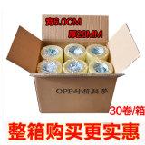 Gute Qualitätskarton, der freies BOPP Verpackungs-Band mit Firmenzeichen dichtet