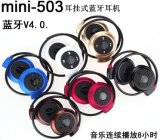 소형 503 Neckback 스포츠 Bluetooth FM 라디오를 가진 입체 음향 헤드폰 헤드폰