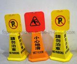 안전 호텔 /Shopping 쇼핑 센터 공도를 위한 경고 주의 게시판 교통 표지