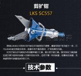 消火活動型レスキューはルーカスの油圧広がりのカッターSc557に用具を使う