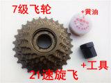 좋은 품질 14t 하나 속도 자전거는 세발자전거 /Bike 회전익 LC-F015의 자유롭게 행동한다 자유롭게 행동한다