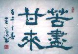 A caligrafia - Felicidade próximos