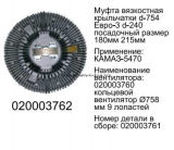 Embrayage 020003762 de ventilateur pour l'engine Kamaz-5470