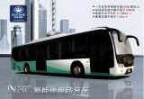 Nouvel autobus d'énergie de Zonda
