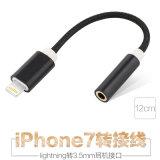 Blitz zum 3.5mm Audios-Kabel für I7