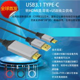 USB3.1 Typ C bis HDMI Kabel-unterstützende Aufladung