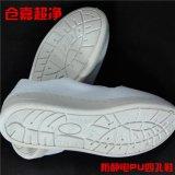 Высокое качество 4 ботинка Cleanroom ESD отверстий