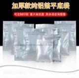 편평한 바닥 사탕 커피를 위한 단단한 은 알루미늄 호일 패킹 벨브 지퍼 주머니 또는 Reclosable Mylar 자동 Zip 자물쇠 부대