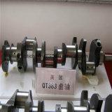 Trapas van het Staal van het Smeedstuk van de Douane van de Leverancier van de Kwaliteit van China de Grote