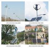 300W 바람 터빈 200W 태양 전지판 잡종 60W 옥외 가로등 시스템