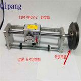 Unità oblique 2017 di Uhing della batteria del dispositivo di presa di forza della bobina di Qipang