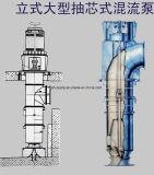 Hl de série de pompe mélangée verticale de flux