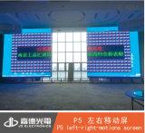 中国の製造者電子屋内P5フルカラーLEDのスクリーン
