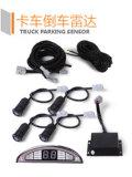 Fabrico XFD Bat-900 Waterproofand de alta qualidade do Sensor de estacionamento de caminhões antichoque