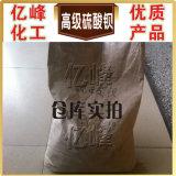 高い等級バリウム硫酸塩、Ty-210
