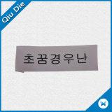 Etiqueta do cetim da impressão da tela de seda para o fato coreano