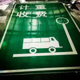 녹색 진보적인 급료 교통 안전 표시 사려깊은 시트를 깔기