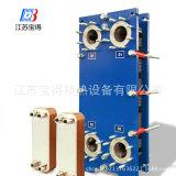 Alto cambiador de calor cubierto con bronce cobre de la placa de la eficacia del traspaso térmico de la serie Bl120 para el enfriamiento/refrigerador del mosto de la cerveza