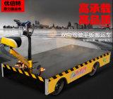 Elektrisches flaches Auto für Workshaop und Lager