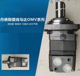 De Hydraulische Motor van de Reeks van Omv van Danfoss, Orbitale Motor Danfoss