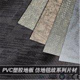 Qualitäts-wasserdichter Klicken-Verschluss-Luxuxvinyl-Belüftung-Planke-Bodenbelag