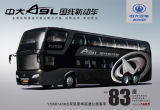 Double Decker Bus touristique, bus de tourisme