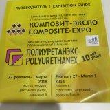 Polyol-Farbstoff-Grün für PU-Produkte PU 2018 Russland
