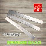 カスタマイズされるサイズのための木製のプレーナーの刃