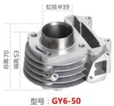 Cilindro accessorio Gy6-50 del motociclo del motociclo