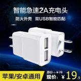 Cargador de casa de 30W 2 puertos USB cargador de pared -carga inteligente (US/EU/UK/AUS) -5V 6A