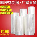 Нагрейте BOPP с герметичными застежками обычную пленку для упаковки продуктов питания