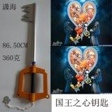 Полиуретановая пена косплей желтый Keyblade Соединенного Королевства сердце Keyblade 95c139