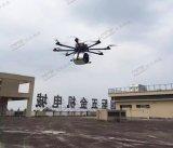 8軸線のペイロード10kgsの電力線ストリング無人の無人機