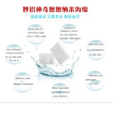 Multi-Functional Nano Clean Sponge Magic Cloth Cleaning Eraser