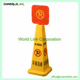 プラスチック黄色いカスタマイズワード印の警告のボード