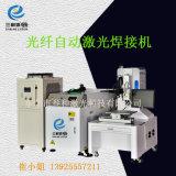 YAG automatique machine à souder pour le joint de soudure laser