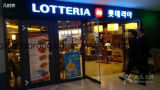 Papel de empaquetado revestido de los alimentos de preparación rápida de Lotteria del PE