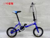12inch鉄骨フレームの折るバイク、Foldable自転車、折る子供のバイク