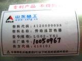 Радиатор 412000098 Sdlg для затяжелителя LG936/LG956/LG958 Sdlg