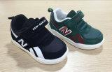 Удобная повседневная обувь для детей