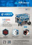 Generatore elettrico di rame della benzina del motore di 100% 7kw 380V