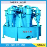 金または銅または鉄鋼のハイドロサイクロンの分離器のハイドロサイクロン